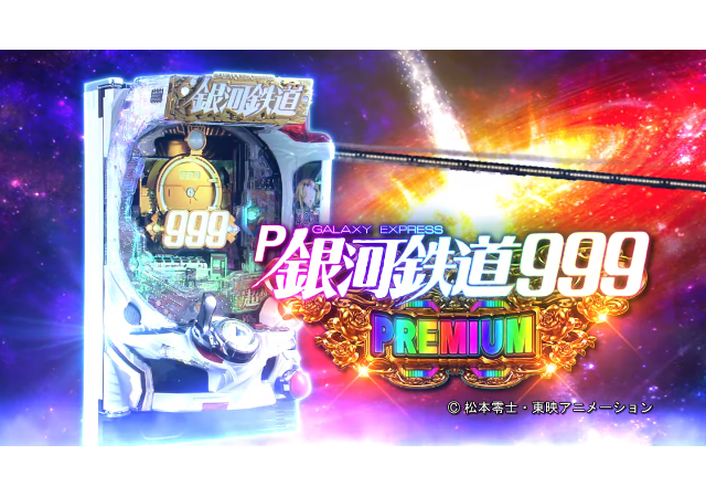 999 新台 銀河 鉄道 パチンコ